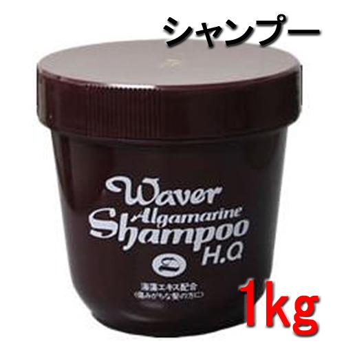 ウェーバー アルグマリーン シャンプー <1kg>