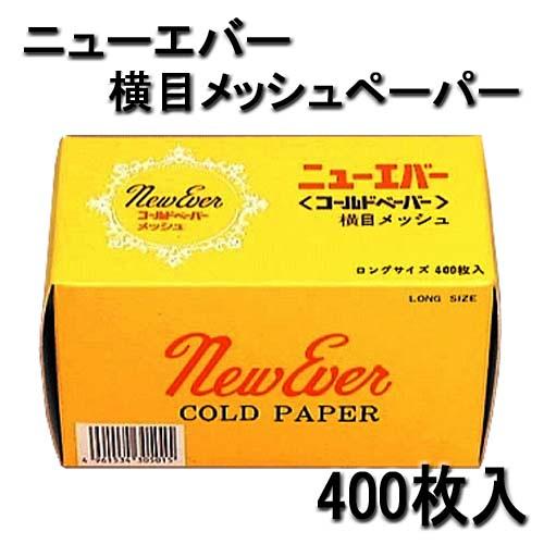 ニューエバー コールドペーパー (横目メッシュ)ロング (400枚入)