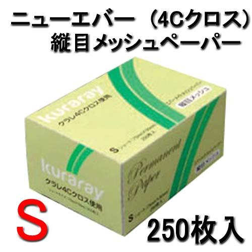 エバーメイト メッシュペーパー (4Cクロス/縦目) S (250枚入)