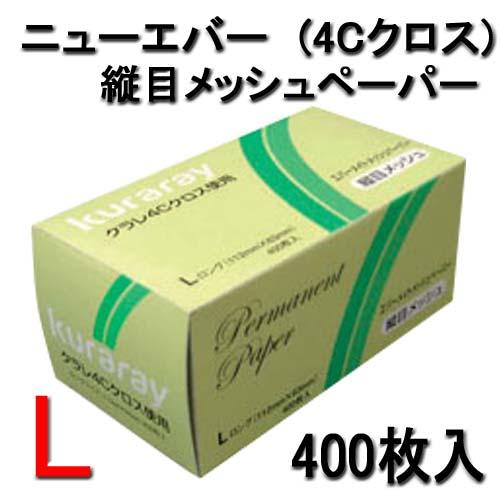 エバーメイト メッシュペーパー (4Cクロス/縦目) L (400枚入)