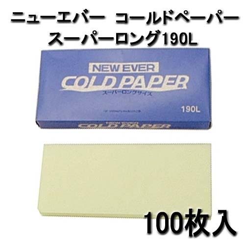 ニューエバー コールドペーパー スーパーロング190L <100枚入>