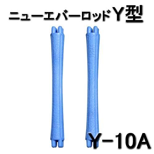 ニューエバーロッド Y型 スタンダードタイプ <Y-10A> (10本入)