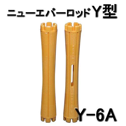 ニューエバーロッド Y型 スタンダードタイプ <Y-6A> (10本入)
