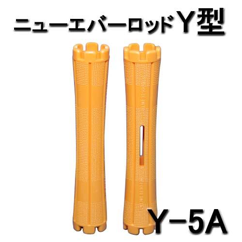 ニューエバーロッド Y型 スタンダードタイプ <Y-5A> (10本入)