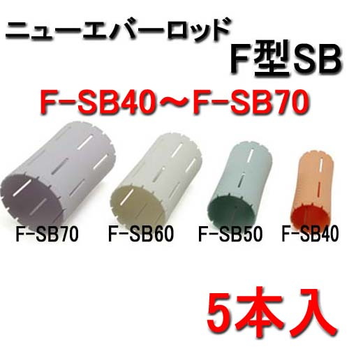 ニューエバーロッド F型 スーパービッグ <F-SB40・F-SB50・F-SB60・F-SB70> (5本入)