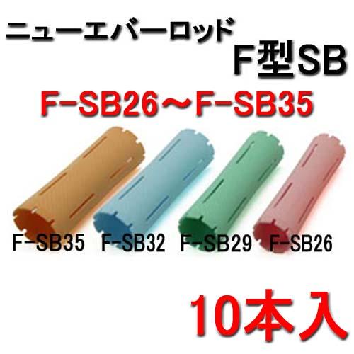 ニューエバー  F型 スーパービッグ F-SB26・F-SB29・F-SB32・F-SB35 (各10本入)