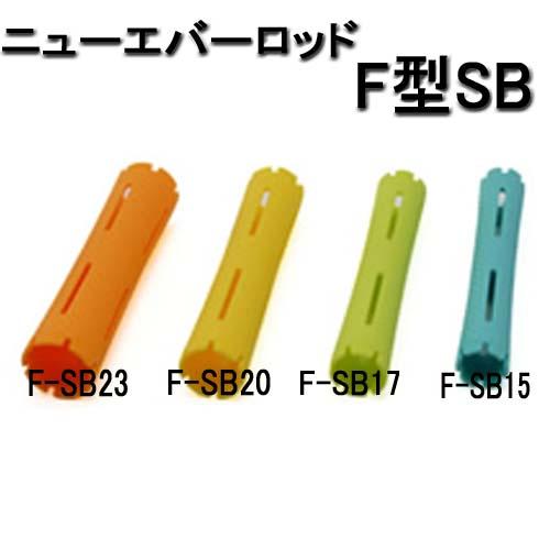 ニューエバーロッド F型 スーパービッグ <F-SB15・F-SB17・F-SB20・F-SB23> (10本入)