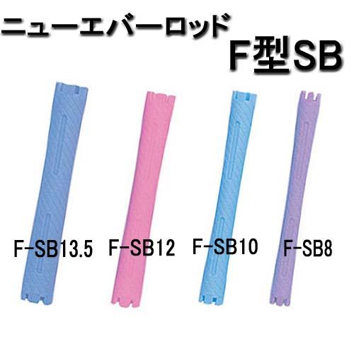 ニューエバーロッド F型 スーパービッグ <F-SB8・F-SB10・F-SB12・F-SB13.5> (10本入)