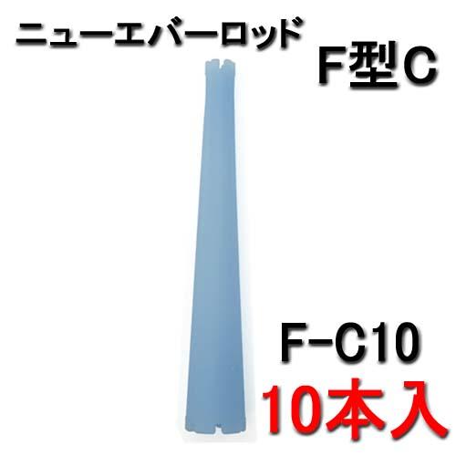 ニューエバーF型ロッド コニックタイプ F-C10 (10本入)