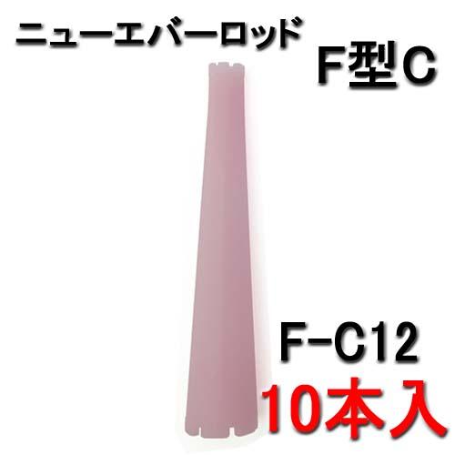 ニューエバーF型ロッド コニックタイプ F-C12 (10本入)