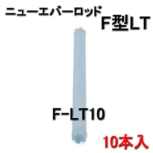 ニューエバーロッド F型 ロングタイプ <F-LT10> (10本入)