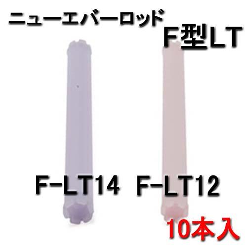 ニューエバーロッド F型 ロングタイプ <F-LT12・F-LT14> (10本入)