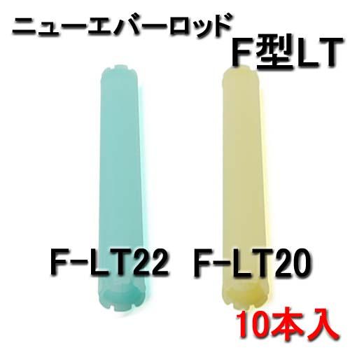 ニューエバーF型ロッド ロングタイプ F-LT20・F-LT22 (10本入)