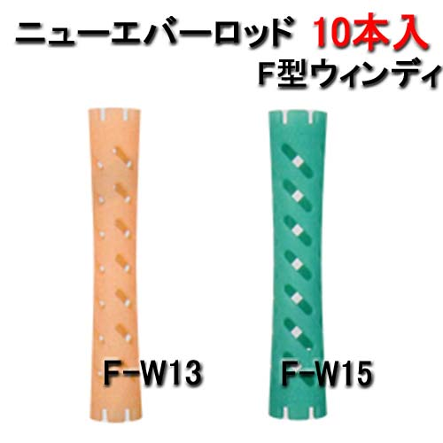 ニューエバーロッド F型 ウィンディ F-W13・F-W15 (各10本入)