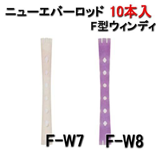 ニューエバーロッド F型 ウィンディタイプ <F-W7・F-W8> (10本入)