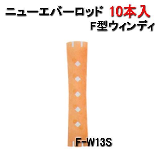 ニューエバーロッド F型 ウィンディタイプ <F-W13S> (10本入)