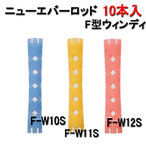 ニューエバー F型 ウィンディタイプ FW-10S・FW-11S・FW-12S (10本入)