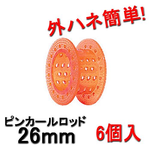 ピンカールロッド 26mm オレンジ (6個入り)