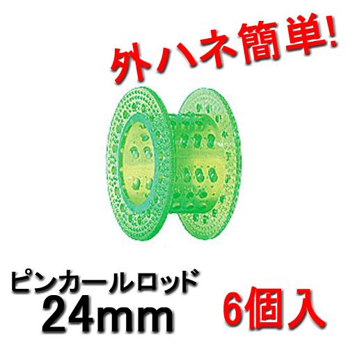 ピンカールロッド 24mm ライトグリーン (6個入り)