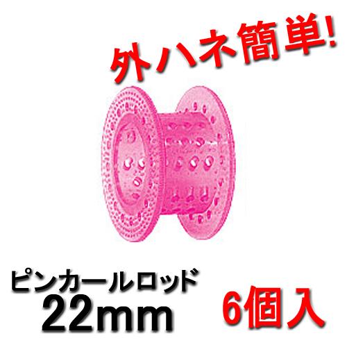 ピンカールロッド 22mm ピンク (6個入り)