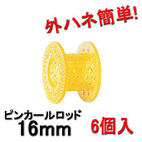 ピンカールロッド 16mm イエロー (6個入り)