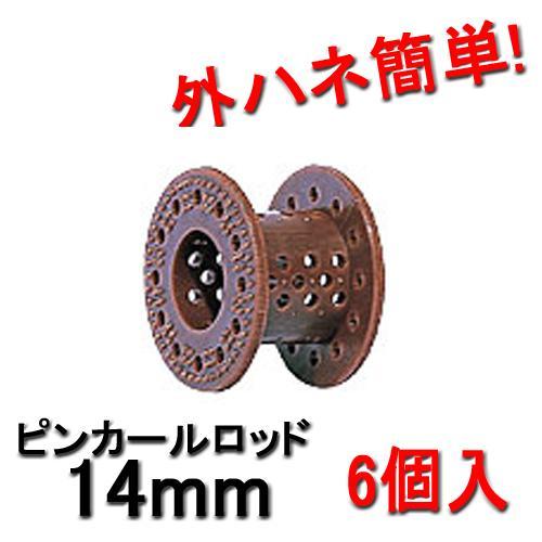 ピンカールロッド 14mm ブラウン (6個入り)