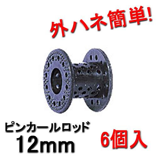 ピンカールロッド 12mm ブラック (6個入り)