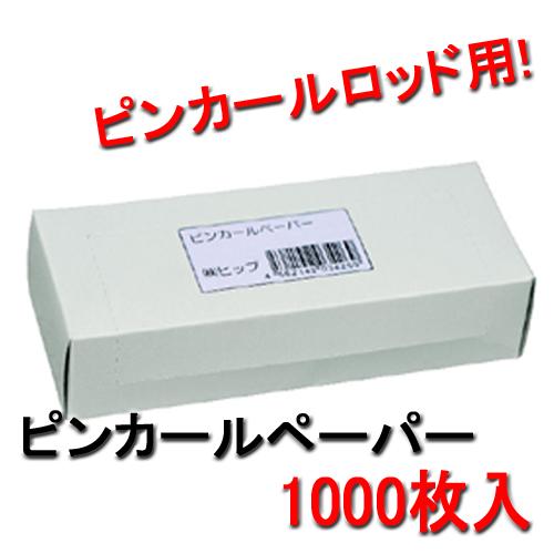ピンカールペーパー (1000枚入)