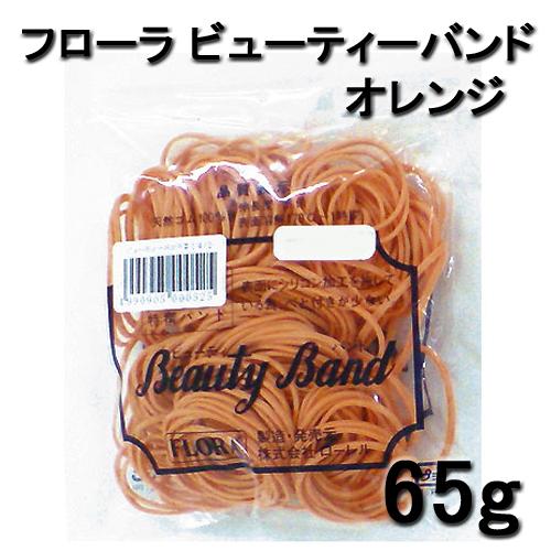 フローラ ビューティバンド オレンジ 65g (袋入) 理美容ワインディング用輪ゴム