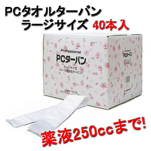 PCターバン ラージサイズ 40本入