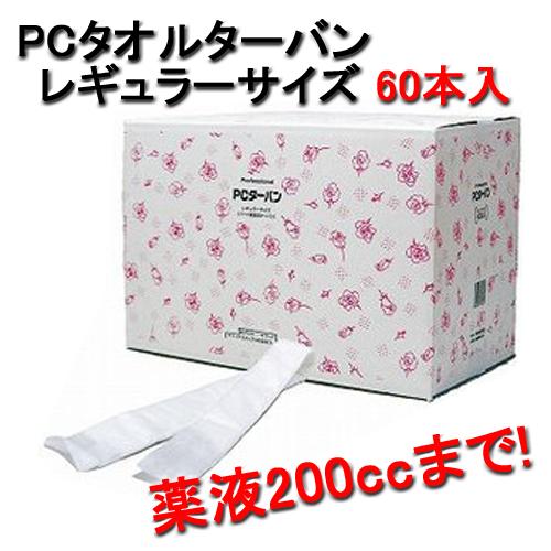 PC ターバン レギュラーサイズ 60本入