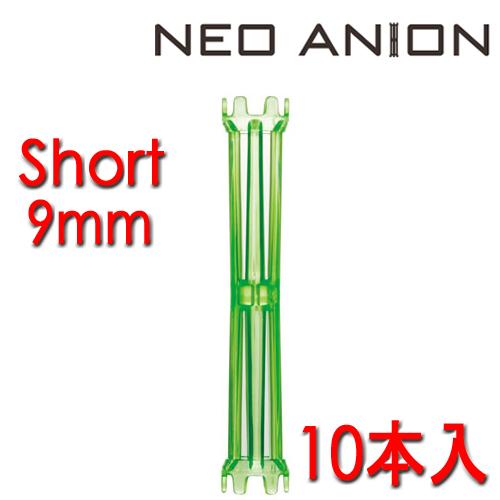 ネオアニオン ボリュームロッド ショート 9mm 10本入
