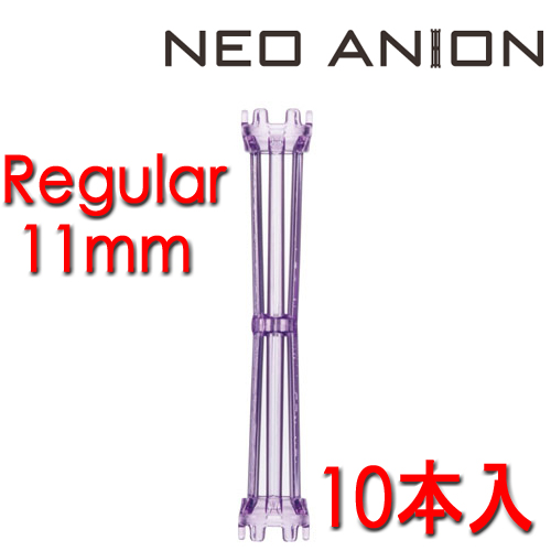 ネオアニオン ボリュームロッド レギュラー 11mm 10本入