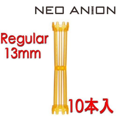 ネオアニオン ボリュームロッド レギュラー 13mm 10本入