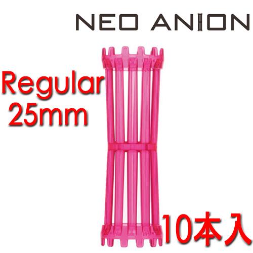 ネオアニオン ボリュームロッド レギュラー 25mm 10本入