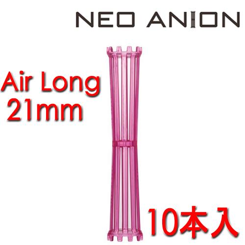 ネオアニオン ボリュームロッド エアーロング 21mm 10本入