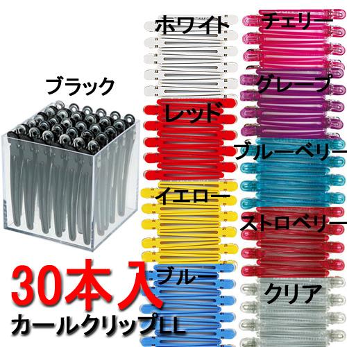 カールクリップLL 102mm  30本入(マグ)