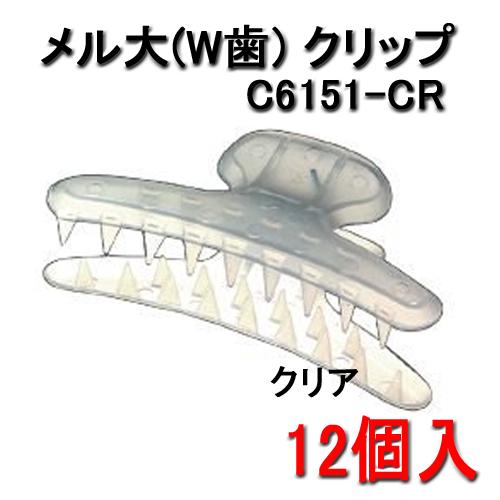 多い髪をワイドにキャッチ カールクリップ メル大 W歯 クリア(C6151-CR) 90mm 12個入