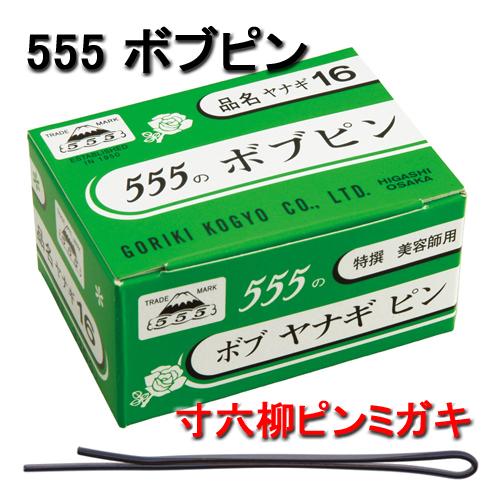 ボブヘアピン 寸六柳ピンミガキ 330g