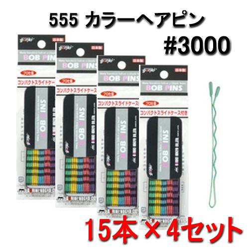 ボブ カラーヘアピン #3000 15本×4セット BOB PINS