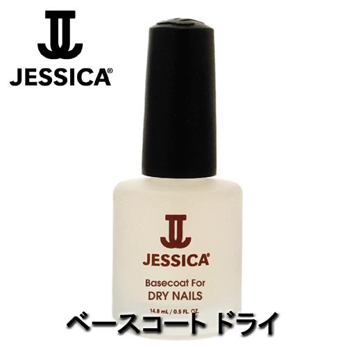 ジェシカ ベースコート ドライ 14.8ml (JESSICA)