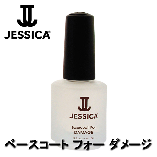 ジェシカ ベースコート フォー ダメージ 14.8ml (JESSICA)