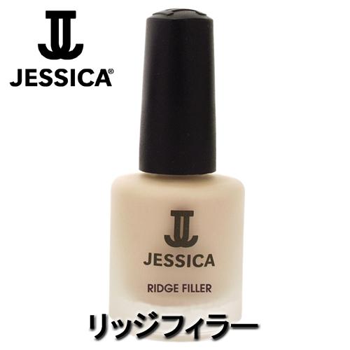 ジェシカ リッジフィラー 14.8ml (JESSICA)