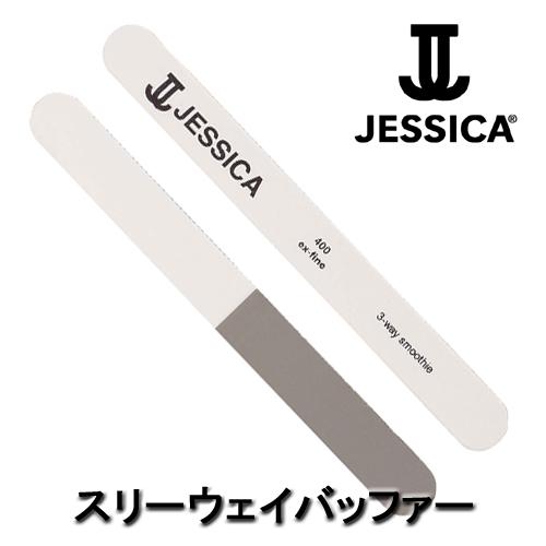 ジェシカ(JESSICA) スリーウェイバッファー