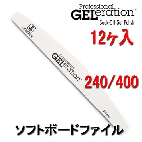ジェレレーション ソフトボード ファイル 240/400 12ヶ入