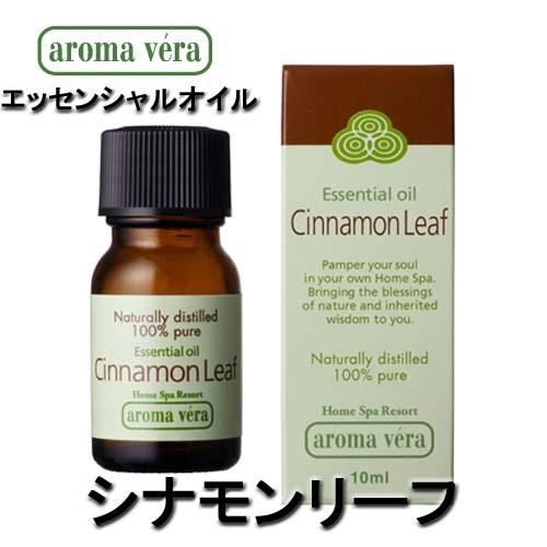 アロマベラ エッセンシャルオイル シナモンリーフ 10ml