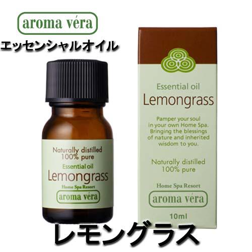 アロマベラ エッセンシャルオイル レモングラス 10ml
