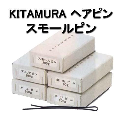 キタムラ へアピン スモールピン 200g KITAMURA