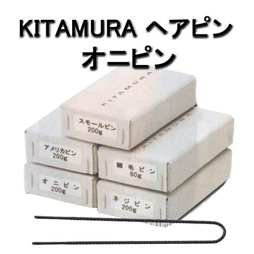 KITAMURA へアピン オニピン 200g