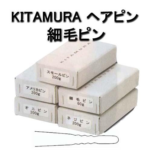 キタムラ へアピン 細毛ピン 60g KITAMURA